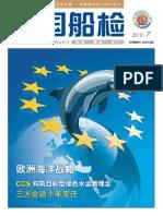 2010-7 欧盟海事立法的战略思维