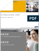 SAP Procurement Solution Workshop (Chinese)