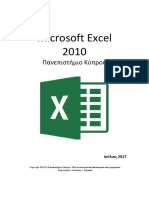 Microsoft EXCEL 2010-GR_Πανεπιστήμιο Κύπρου