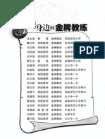 奥赛经典-解题金钥匙系列(初中数学).pdf