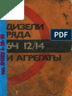 6Ч12-14.pdf