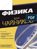 Stiven_Kholtsner_-_Fizika_Dlya_Chaynikov_Dlya_chaynikov_-_2012.pdf