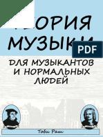 Teoria_muzyki_dlya_muzykantov_i_normalnykh_lyudey.pdf