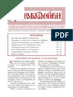 """Περιοδικό """"Παρακαταθήκη"""" τεύχος 118 (Ιανουάριος– Φεβρουάριος 2018).pdf"""