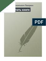Povarnin_S._Kak_Chitat_Knigi.pdf