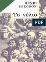 (Νήματα) Henri Bergson & Βασίλης Τομανάς-Το Γέλιο _ Δοκίμιο Για Τη Σημασία Του Κωμικού-Εξάντας (1998)
