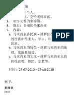 制作公民集锦簿