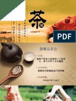 品茶会.pptx