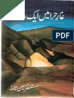 7103_ghar-e-hira-main-aik-raat-bookspk.pdf
