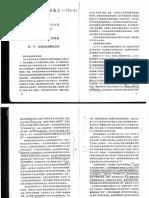 黃修己_中國現代文學發展史_測驗