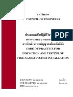 การติดตั้งสัญญาณเตือนอัคคีภัย.pdf