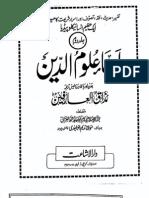 Ihya ul Uloom ud Deen Vol 2 By Imam Ghazali (r.a)