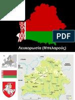 In Belarus