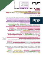 פורמליזם-זומבי-גליה-יהב.pdf