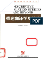 Toury Descriptive Translation Studies and Beyond (1995)