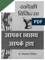 AapkaSwasthyaAapkeKeHaath.pdf