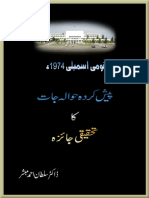 1974 National Assembly