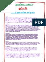 தமிழ் அன்பனின் கதைகள் -துரோகி