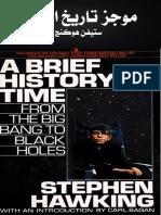 موجز تاريخ الزمن ستيفن هوكنج Ktaab.com