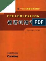 德语纠错词典.pdf