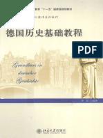 德国历史基础教程.pdf