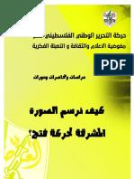 كيف 2018 نرسم الصورة المشرقة لحركة فتح