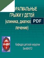 diafragmaln_grizhi.pdf