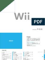 Wiimanual Setup (1)