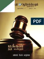 Amaidhiyum Aarokiyamum(Monthly Magazine)-November Month-2017.pdf