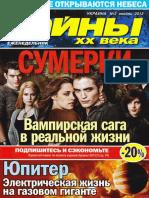 Taini_XX_veka_02_2013