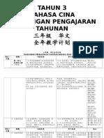 三年级华语全年计划
