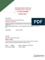 MICHELIN Guide Taipei 2018