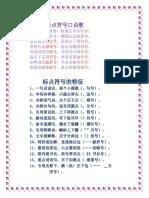 标点符号汉语拼音口诀歌.docx