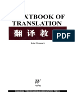 A Textbook of Translation by Peter Newmark.doc