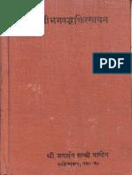 Bhagvad Bhakti Rasayana Madhusudana Saraswati Janardan Shastri Pandey MLBD (Second Edition)