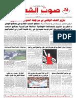 جريدة صوت الشعب العدد 411