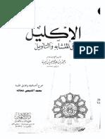 المتشابه والناويل.pdf
