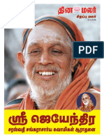 Sri Jeyandra Saraswathi Swamigal - Dinamalar Special Edition