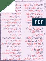 Al Quran Para 3