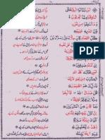 Al Quran Para 4