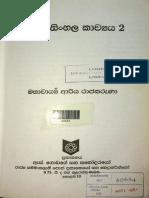 rajakaruna 04-Jan-2018 11-51-59(2).pdf