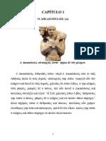 Tradução de Athenaze - Capítulo 1 - Sem Respostas