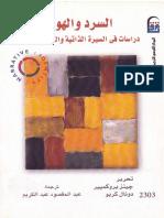 السرد و الهوية.pdf