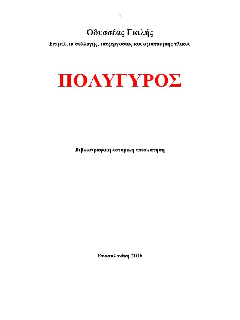 Οδυσσέας Γκιλής. ΠΟΛΥΓΥΡΟΣ-Ιστορική Και Βιβλιογρφική Επισκόπηση.  Θεσσαλονίκη 2016 f393c07660f