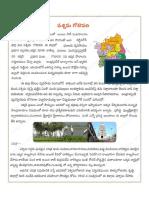 about west godavari.pdf