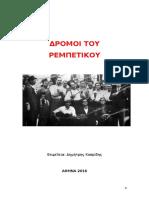 ΔΡΟΜΟΙ ΤΟΥ ΡΕΜΠΕΤΙΚΟΥ.doc