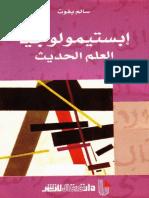 إبستيمولوجيا العلم الحديث - سالم يفوت.pdf
