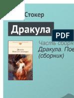Stoker B Drakula.a6