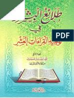 القراءات العشر.pdf