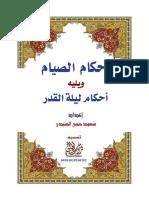 احكام الصيام.pdf
